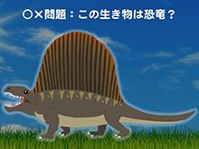恐竜に関するクイズ例