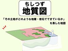 地質図を説明するイラスト