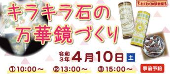 4/10 わくわく体験教室『キラキラ石の万華鏡づくり』