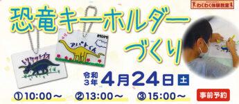 4/24 わくわく体験教室『恐竜キーホルダーづくり』