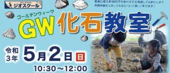 5/2 ジオスクール「GW化石教室」