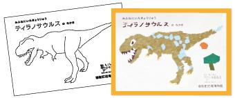 恐竜の貼り絵づくり