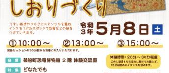 5/8わくわく体験教室『恐竜のしおりづくり』
