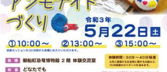 5/22 わくわく体験教室『紙粘土でアンモナイトづくり』