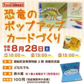 8/28 わくわく体験教室『恐竜のポップアップカードづくり』