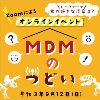 オンラインイベント「MDMのつどい」